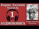 Борис Акунин: Азазель 1/2 часть. Аудиокнига