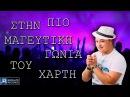Yuri Melikov - Στον Ρυθμό Της RnB I Ston Rythmo Tis RnB (Official Lyric Video)