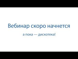 Салонный педикюр проблемных стоп — Вебинар Натальи Клениной
