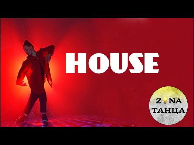 HOUSE Akimi Танцы Одесса