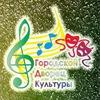 Городской Дворец Культуры г. Красноармейск