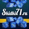 Skidki71.ru - Скидки в Туле