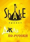 """Логотип ~~~~~Проект """"SHAKE"""" (Шейк)~~~~~"""