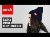 Шапка Punch - Glory, Dark Blue. Обзор