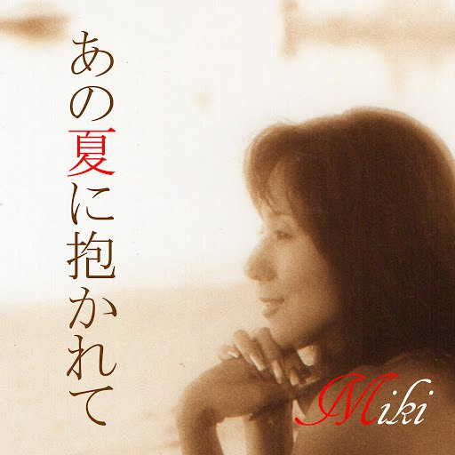 MIKI альбом Anonatsunidakarete