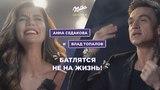 Milka Dark Milk. Два мнения. Одно Открытие Анна Седокова vs Влад Топалов