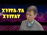 Enjoykin Style V.2 - КапРемонт Хуита-Та