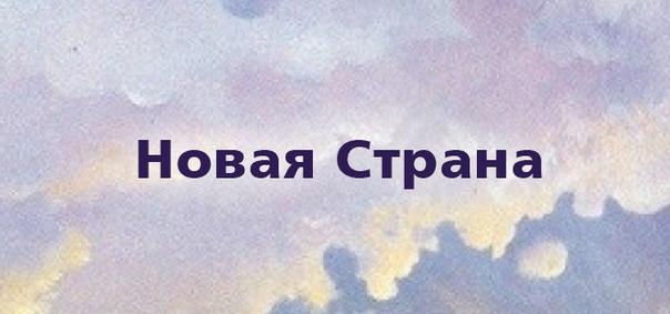 vk.com/pages?oid=-137657941&p=Новая_Страна