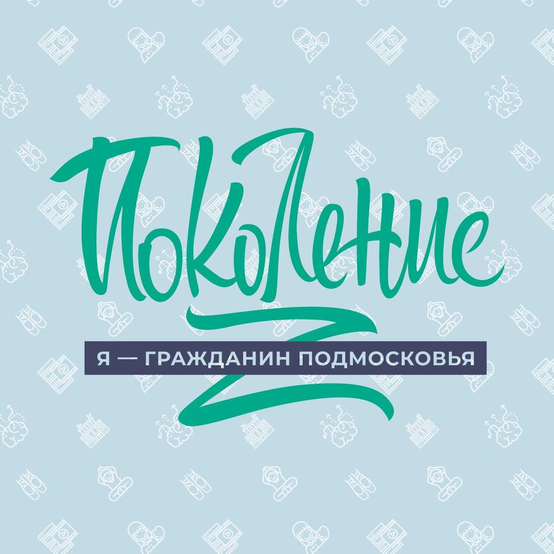 Прими участие в форуме «Я – гражданин Подмосковья»