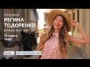 Регина Тодоренко в прямом эфире 7Дней