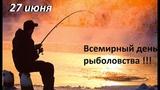 Всемирный день рыболовства! Всех с праздником! Ни хвоста, ни чешуи!!!
