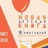 """Ежегодный конкурс """"Новая детская книга"""""""