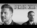 ПРЕМЬЕРА! ДИМА БИЛАН И СЕРГЕЙ ЛАЗАРЕВ - ПРОСТИ МЕНЯ (feat. ft)