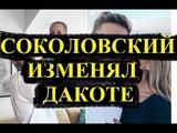 Влад Соколовский всё время изменял Рите Дакоте