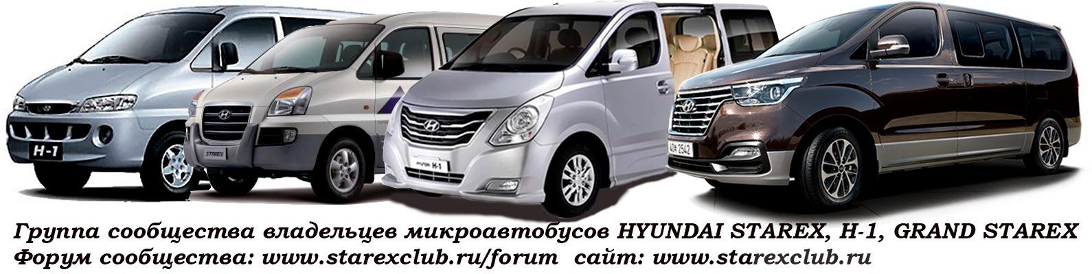 клуб владельцев hyundai h-1 (grand starex)