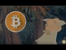Мультфильм. Как появился Bitcoin. (Юмор)