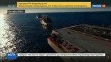 Новости на Россия 24 За российскими кораблями в Ла-Манше следит армада НАТО