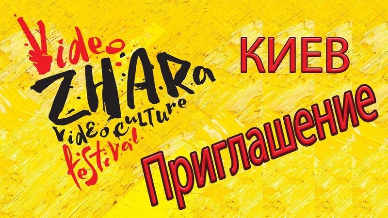 VideoZhara 2018 Киев 9 10 Июня Приглашение ВидеоЖара2018