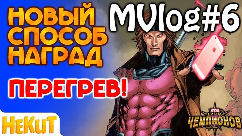 ❗ MVlog 6 Новый способ наград и взрывоопасные телефоны Marvel Contest of Champions
