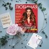 """Журнал """"Для всей семьи ЛЮБИМАЯ"""""""