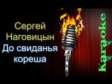 Сергей Наговицын - До свиданья кореша ( караоке )