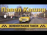 #ЗеленоглазоеТакси Павел Кашин
