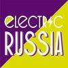 Выставка «Электрическая Россия»