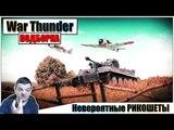 War Thunder - НЕВЕРОЯТНЫЕ Рикошеты #9