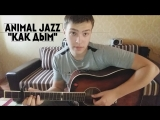 Animal Jazz - Как дым (Acoustic cover by vigenstyle) #Acoustic #Guitar