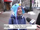 ГТРК ЛНР. Что бы Вы попросили у Деда Мороза? 4 декабря 2017