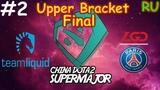 Liquid vs LGD | Game 2 | BO3 | China Dota2 SuperMajor | RU | Upper Bracket Final