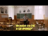 Николай Бакин - Момент из молодёжки 5 сезона - (~ `Не понял это 218, а где препод`)