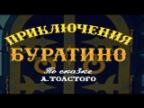 Приключения Буратино (1959).720p.improved colors and sound.handmade