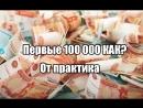 Как докатиться до такой жизни 100 000 руб на данный момент 1 000 000 руб через год