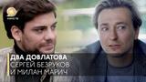 Два Довлатова Сергей Безруков и Милан Марич