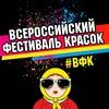 Всероссийский фестиваль красок — Москва