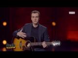 Stand Up: Иван Абрамов - Романс про прадеда