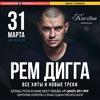 РЕМ ДИГГА 31 марта Корстон Серпухов