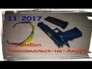 Страйкбол Комсомольск-на-Амуре Airsoft Тренировочные моменты 11.2017