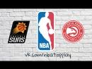 Phoenix Suns vs Atlanta Hawks March 4, 2018 2017-18 NBA Season / Виасат / Viasat Sport HD RU