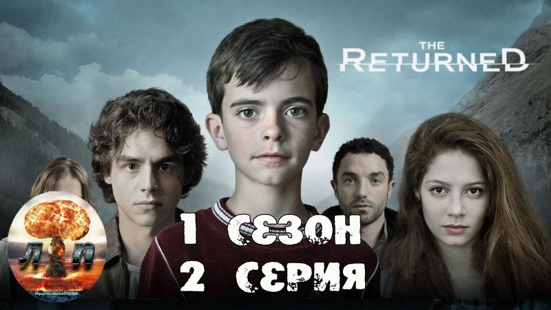 На зов скорби / Les Revenants 1 Сезон 2 Серия