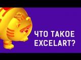 Что такое ExcelArt и зачем он нужен