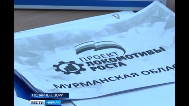 Старт федерального партийного «Локомотивы роста» на территории Мурманской области