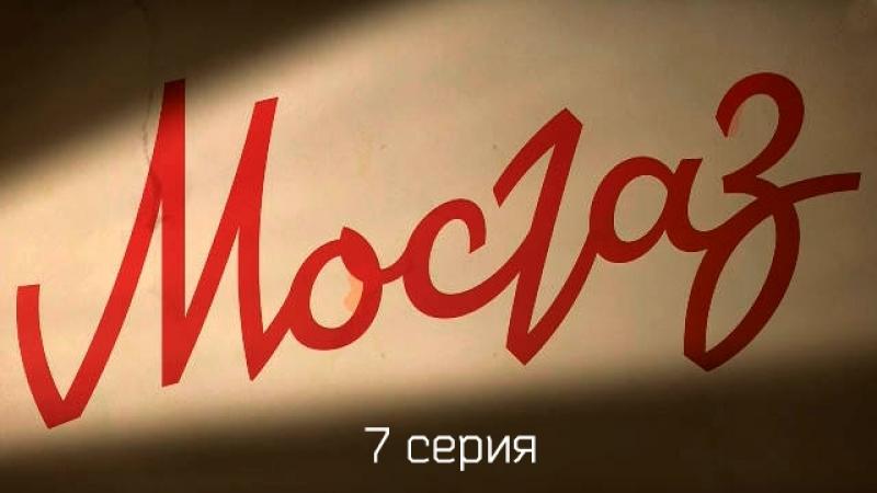 МосГаз ( 7 серия ) 1080 HD