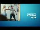 """Сериал """"Улица"""" смотри с 17 сентября на ТНТ!"""