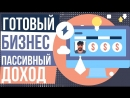 Готовый бизнес пассивный доход. Готовый бизнес в интернете. Как получать пассивный доход | Евгений Гришечкин