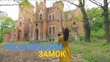 Леськвський замок - Англйський палац на Черкащин Украна вража