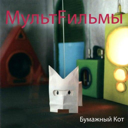 Мультfильмы альбом Бумажный кот