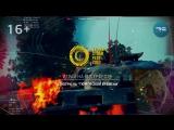 Смотри финал игры World of Tanks