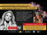Трансляция премии журнала LF City с участием Пэрис Хилтон! LF City